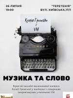 Музика та слово: VM&Ксенія Громська