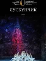 Лускунчик - Балет