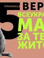 Всеукраїнський марш за тварин у Житомирі