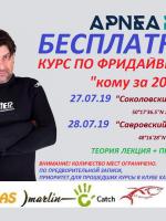 Безкоштовний семінар-тренінг APNEA PRO з фрідайвінгу «Кому за 20 метрів»