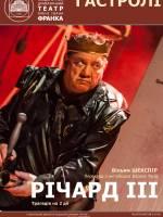 Спектакль Ричард III