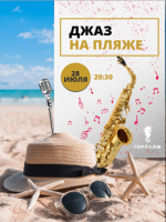 Концерт «Джаз на пляже»