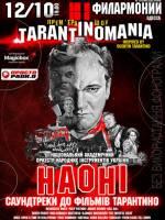 Музыкальное шоу НАОНИ: «Тарантиномания»