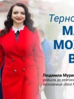 """Премія """"Найкраща МАМА Тернопілля 2019"""""""