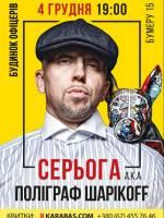 Серьога A.K.A. Полиграф Шарикоff
