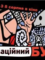 Анімаційний БУМ - Фестиваль у Києві