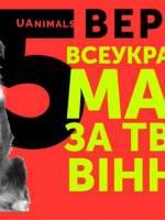 Всеукраїнський марш за тварин у Вінниці