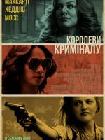 Драма/боевик Королевы криминала