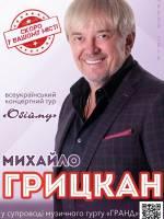 Михайло Грицкан у Кропивницькому