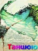 """Інклюзивний проект """"Танцюю, як Усі"""""""