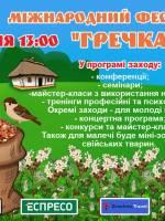 ГречкаFest - Фестиваль у Києві