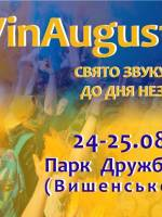 VinAugust Fest. свято звуку та драйву до Дня Незалежності