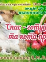 Акція до свята яблучного Спасу