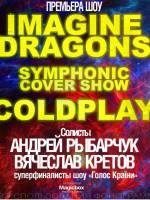 Симфоническое кавер-шоу Imagine Dragons & Coldplay