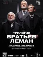 Трилогія братів Леман