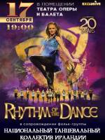Концерт Rhythm of the dance