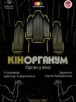 Кінорганум у Київському Планетарії