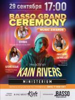Ежегодная церемония награждения Basso Grand Ceremony