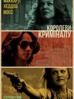 Королеви криміналу