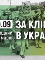 Міжнародний марш за клімат в Україні