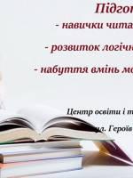 Інтенсивний курс підготовки до школи