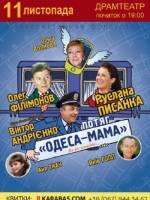 Поїзд «Одеса-мама»