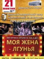 Музична оперета «Моя жена - лгунья»