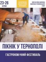 """Гастрономічний фестиваль """"Пікнік у Тернополі"""""""