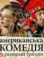 Вистава Homo Soveticus