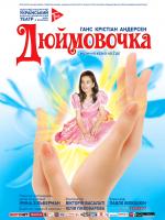 Премьера Сказка «Дюймовочка»