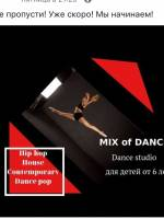 Набор в студию «MIX of DANCE»