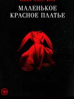 Комедия/ужасы Маленькое красное платье