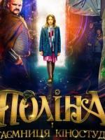 Поліна і таємниця кіностудії