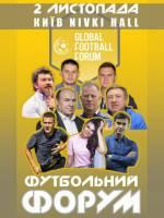 Global football Forum - Крупнейшее спортивное мероприятие