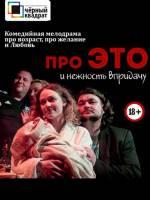 Театр Черный квадрат: «Про это и нежность впридачу»