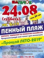 """Вечеринка """"Прощай лето-2019"""""""