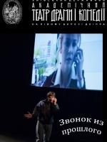 Дзвінок з минулого - Вистава Анатолія Крима