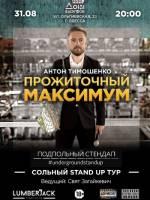 Подпольный Стендап в Доме Клоунов: Антон Тимошенко