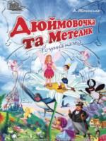 Казка для дітей «Дюймовочка та метелик»