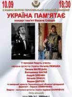 """Концерт пам'яті """"Україна пам'ятає"""""""