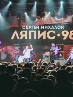 ЛЯПИС- 98 у Тернополі