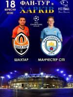 Фан-тур на матч Ліги Чемпіонів «Шахтар» – «Манчестер Сіті»