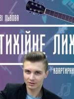 Квартирник У ШАФІ