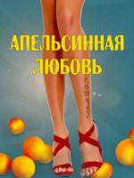 Спектакль «Апельсинная любовь»