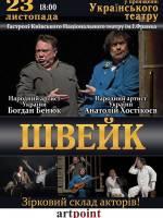 Спектакль «Швейк»