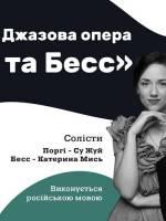 Джазовая опера «Порги и Бесс»