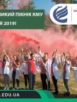 Великий пікнік КМУ 2019!
