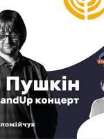Main Stand Up: Костя Пушкин