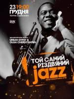 Той самий різдвяний джаз. Вечір новорічних хітів 23 грудня у Вінниці