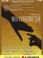 Трагедія Boa constrictor